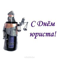 День юриста прикольная открытка