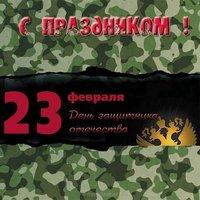 День защитника отечества открытка картинка