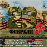 День защитника отечества советская открытка
