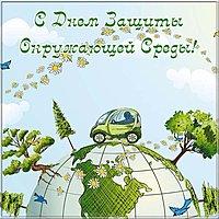 День защиты окружающей среды картинка