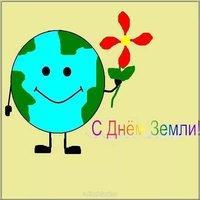 День земли детский рисунок