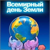 День земли картинка для детей