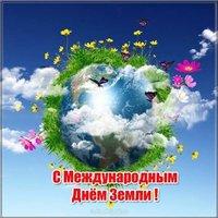 День земли картинка