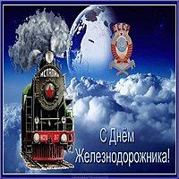 День железнодорожника фото картинка