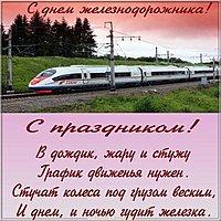 День железнодорожника открытка бесплатная