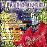 День железнодорожника открытка фото