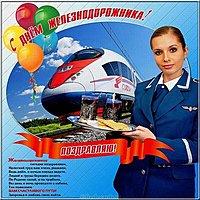 День железнодорожника открытка красивая бесплатная