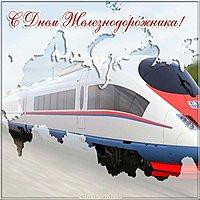 День железнодорожника открытка