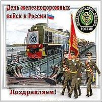 День железнодорожных войск картинка