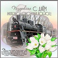 День железнодорожных войск открытка