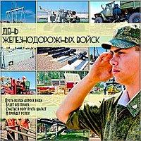 День железнодорожных войск поздравление картинка