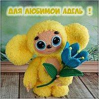 Детская картинка с именем Адель