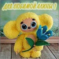 Детская картинка с именем Алина