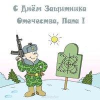 Детская открытка для папы на 23 февраля