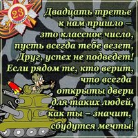 Детская открытка к дню защитника отечества