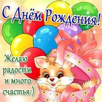 Детская открытка онлайн с днем рождения