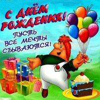 Детская открытка с днем рождения скачать бесплатно