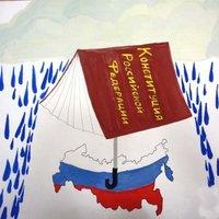 Детский рисунок ко дню конституции РФ