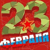 Дизайн открытка на 23 февраля