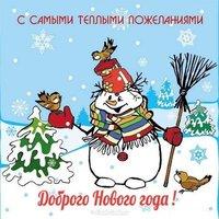 Доброго нового года открытка