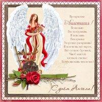 Электронная открытка на именины Анастасии