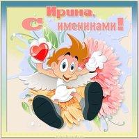 Электронная открытка на именины Ирины