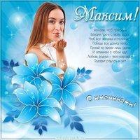 Электронная открытка на именины Максима
