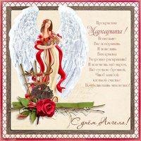 Электронная открытка на именины Маргариты