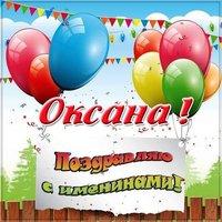 Электронная открытка на именины Оксаны