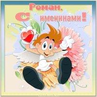 Электронная открытка на именины Романа