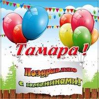Электронная открытка на именины Тамары