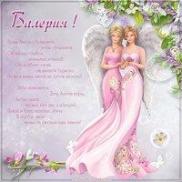 Электронная открытка на именины Валерии