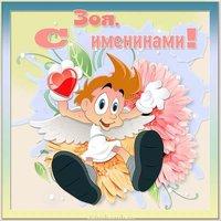 Электронная открытка на именины Зои