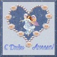 Электронная открытка с днем ангела