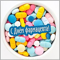 Электронная открытка с днем фармацевта