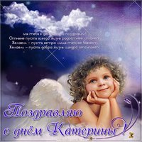 Электронная открытка с днем Катерины