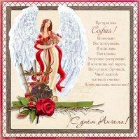 Электронная открытка с днем Софии