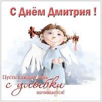Электронная открытка с поздравлением с днем Дмитрия