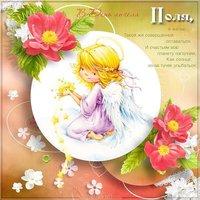 Электронная открытка с поздравлением с днем Полины