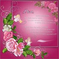 Электронная открытка с поздравлением с днем Розы