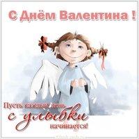 Электронная открытка с поздравлением с днем Валентина