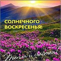 Электронная открытка с воскресным утром