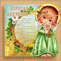 Элеткронная открытка на именины Виктории