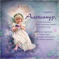 Элеткронная открытка с поздравлением с днем Александра