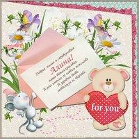 Элеткронная открытка с поздравлением с днем Алины