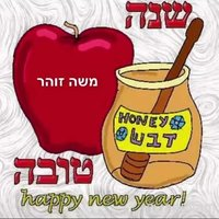 Еврейская новогодняя открытка