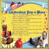 Еврейский новый год открытка
