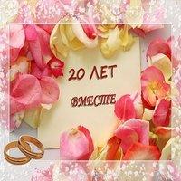 Фарфоровая свадьба поздравление открытка