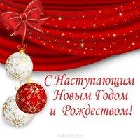 Фирменная открытка с новым годом