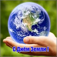Фото день земли